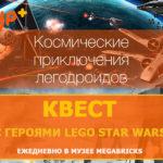 Квест с героями LEGO STAR WARS